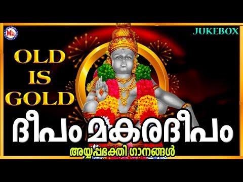 മനസ്സിൽനിന്നും മായാത്ത പഴയ അയ്യപ്പഭക്തിഗാനങ്ങൾ | Deepam Makaradeepam | Ayyappa Devotional Songs