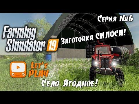 Farming Simulator 19   FS 19 - Заготовка СИЛОСА   Стрим - Прохождение Ягодное #6