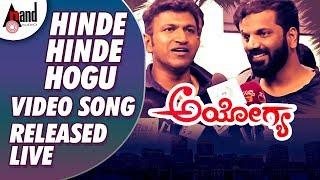 Ayogya   Hinde Hinde Hogu Video Song Released Live   Puneeth Rajkumar  Sathish Ninasam  Arjun Janya
