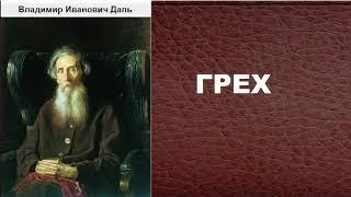 Фото Владимир Иванович Даль.   Грех.   аудиокнига.