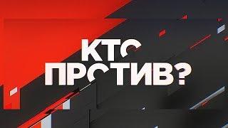 'Кто против?': социально-политическое ток-шоу с Михеевым и Соловьевым. Прямой эфир от 22.01.19