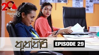 Thuththiri Sirasa TV 20th July 2018 Ep 29 [HD] Thumbnail