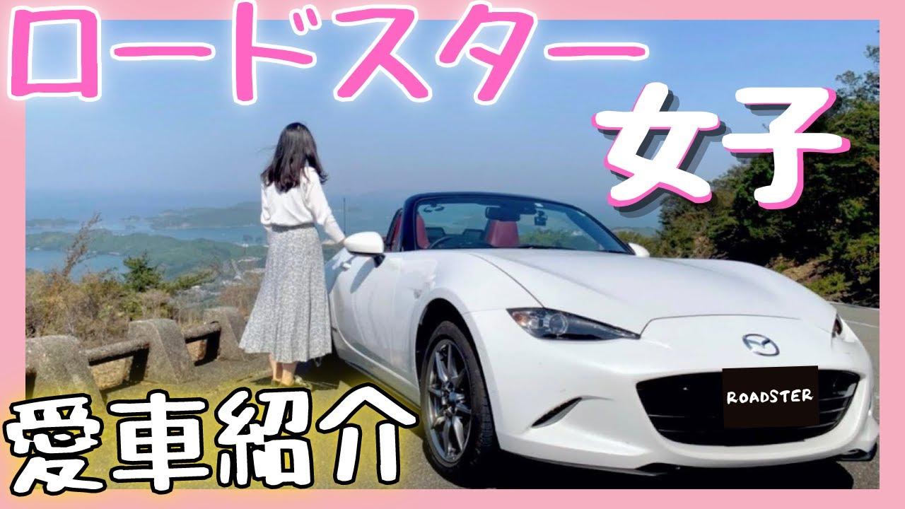 【MT女子】ロードスターに乗る可愛い女子の愛車を紹介!100周年ND ROADSTER【ロードスター女子】