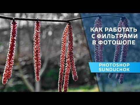 Как работать с фильтрами в фотошопе| Инструмент - фильтры