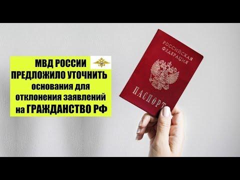МВД РОССИИ предложило уточнить ОСНОВАНИЯ для отклонения заявлений на гражданство РФ. Юрист