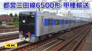 EF65 2139牽引 都営三田線6500形6505F 甲種輸送 2021.7.3【4K】