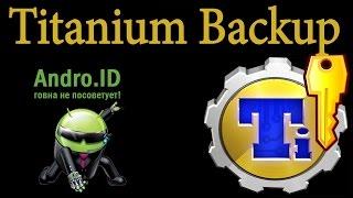 Лучшие приложения для Android: обзор Titanium Backup(Must Have от Andro.ID)