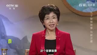 [百家说故事] 赵冬梅讲述:孔子智慧故事 为政之道 | 课本中国