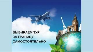 Видеоурок как выбирать тур за границу самостоятельно(, 2017-07-11T06:05:22.000Z)