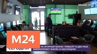 Смотреть видео Налог на игорный бизнес повысят в два раза - Москва 24 онлайн