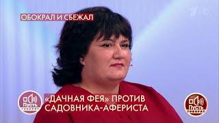 """""""Чем он вас очаровал, что вы ему миллион дали?"""" - Дмитрий Борисов разговаривает с жертвой мошенника."""
