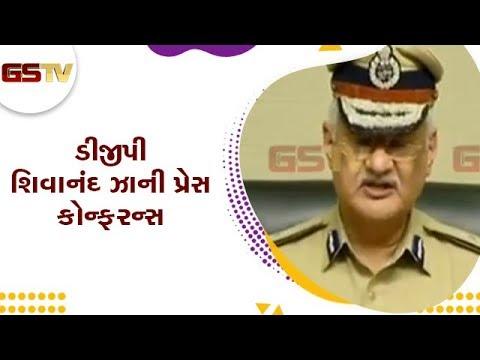 ડીજીપી શિવાનંદ ઝાની પ્રેસ કોન્ફરન્સ   Gstv Gujarati News