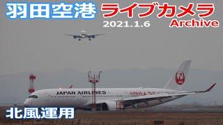 ライブ 秋田 カメラ 空港
