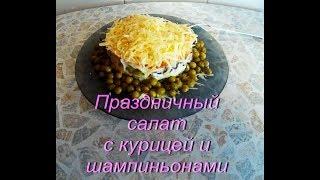 Праздничный салат с курицей и шампиньонами