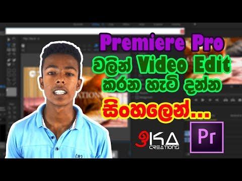 Adobe Premiere Pro Sinhala Tutorial For Beginners 2019 New thumbnail