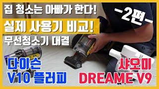 2편 추천 실제 구매 사용 비교 다이슨 V10 플러피 샤오미 Dreame 드리미 V9 무선청소기 리뷰 가이드 팁 노하우 차이슨 성능 가격 비교 Dyson V10 Xiaomi V9
