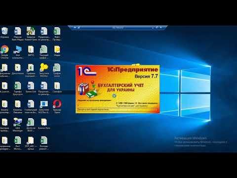Видеоурок как выписывать документы в 1С 7 версии