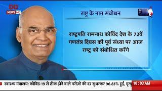 Samachar | President Ram Nath Kovind to address nation on eve of 72nd Republic Day \u0026 other stories