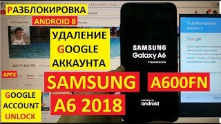 Разблокировка аккаунта google Samsung A6 2018 FRP A6 A600FN android 8