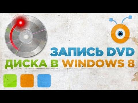 Как Записать CD или DVD диск в Windows 8