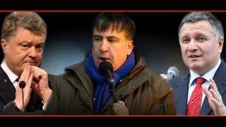 Саакашвили РЭП