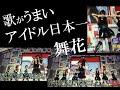 歌がうまいアイドル日本一決定戦 放課後プリンセス
