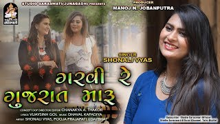 Garvi Re Gujarat Maru SHONALI VYAS ગરવી રે ગુજરાત મારુ સોનાલી વ્યાસ Gujarati new song