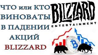 Diablo 3: Причины падения цен на акции BLIZZARD
