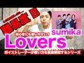 【歌い方】Lovers / sumika (難易度B)【歌が上手くなる歌唱分析シリーズ】