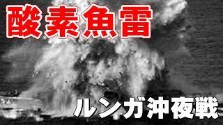「酸素魚雷」炸裂!!・・・ 「揚陸止め! 戦闘、全軍突撃せよ」ルンガ沖夜戦の二水戦