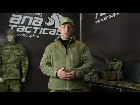 Обзор тактической куртки из флиса Аргун от ANA Tactical