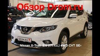Смотреть видео Nissan X Trail 2018, характеристики, комплектации и цены, отзывы