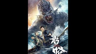 Phim cổ trang Trung Quốc | Săn lùng thủy quái | FULL HD+VIESUB
