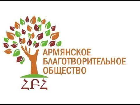 Армянское Благотворительное Общество в Краснодаре. Сюжет