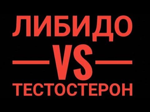 ЛИБИДО vs ТЕСТОСТЕРОН. Есть ли связь?