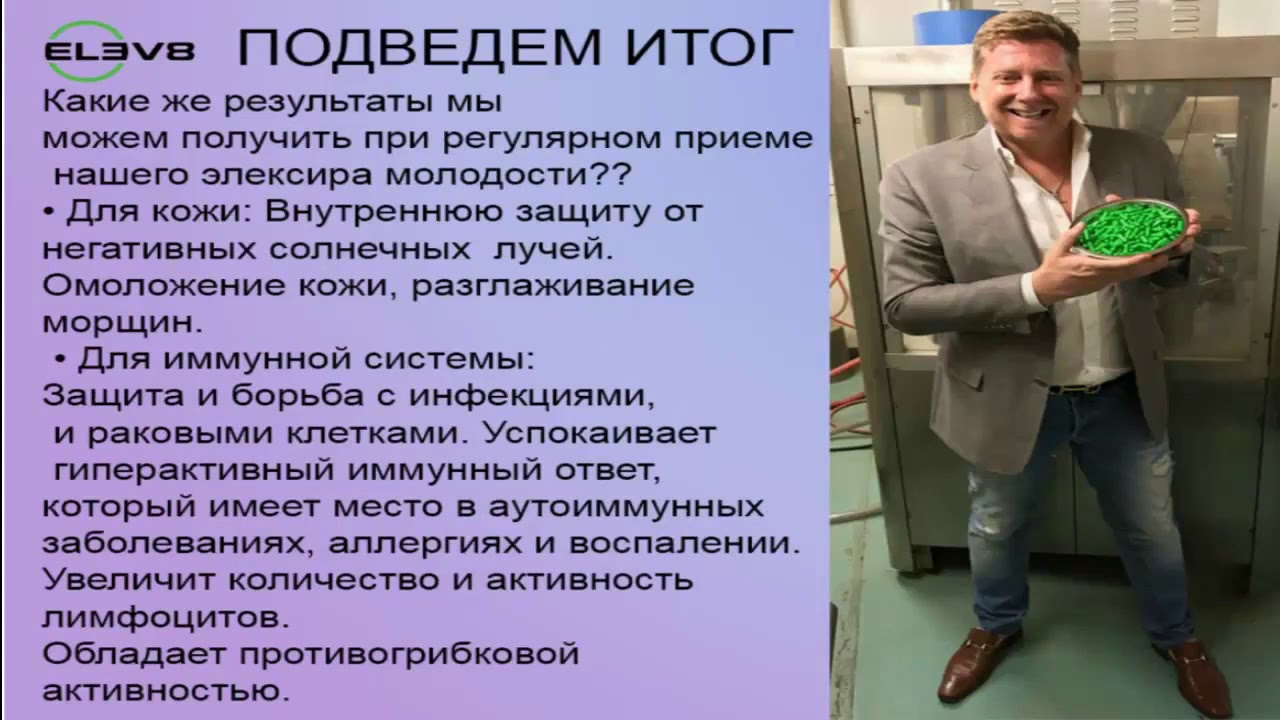 Врач Андреева Надежда Ивановна рассказывает о капсулах ELEV8 от BEPIC