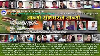 Arghakhachi Rodhi Ghar Song | Rodhi Gharle Tanyo | By Yaman B.c & Jyoti Chhetri