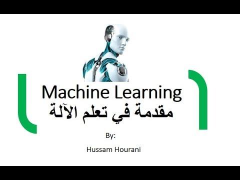 Machine Learning ( in Arabic)  تعلم الآلة والذكاء الاصطناعي وأمثلة بلغة بايثون (بالعربي)