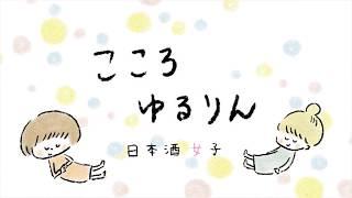 【MV】こころゆるりん / 日本酒女子 ( 氏家エイミー・神谷知佳・豊住ひと美 )
