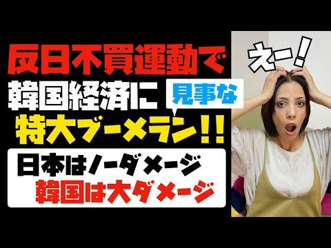反日不買運動が大失敗。日本はノーダメージで韓国は大ダメージ。韓国経済に特大ブーメラン!