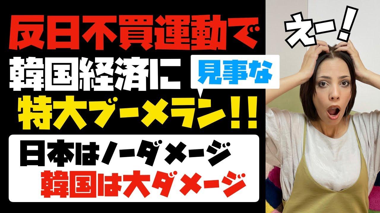 反日不買運動が大失敗。韓国経済に特大ブーメラン!日本はノーダメージで、韓国は大ダメージ。