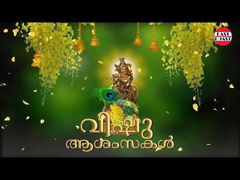 വിഷു ആശംസകൾ | Happy Vishu 2018 | Vishu Wishes,Whatsapp Messages,Greetings,Malayalam Festival