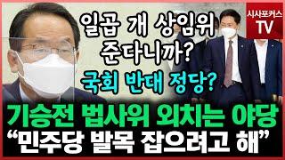 """기승 전 법사위만 외치는 야당...강준현 """"국…"""