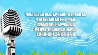 Narek Vardanian || Ashun|| Karaoke Version