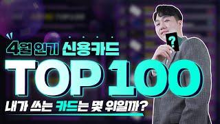 4월 인기 신용카드 TOP100 ㅣ 1위 카드를 향한 …