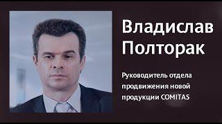Интервью дал Владислав Полторак, компания Comitas на конференции: Light Industrial