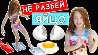 🐣 ЧЕЛЕНДЖ С ЯЙЦАМИ 🐣  Игры с яйцами, Ходим по яйцам - Мы веселимся в загородном доме ראש השנה