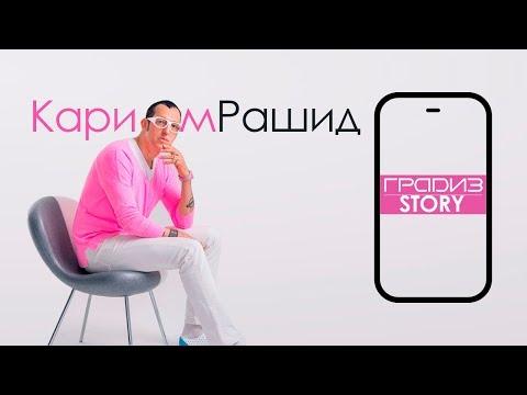 GRADIZ|Story: КАРИМ РАШИД Insta-биография дизайнера интерьера
