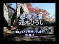 恋歌酒場 五木ひろし 音遊び