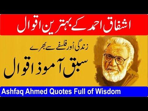 Ashfaq Ahmed Golden Words /  Quotes - Sunehri Batain_Urdu Pages